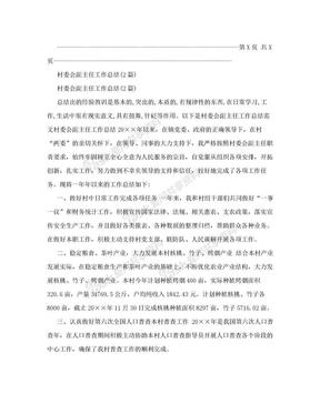村委会副主任工作总结(2篇)【可编辑版】.doc
