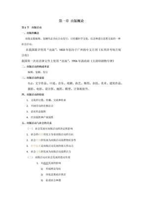 出版专业基础知识(中级)知识梳理.docx