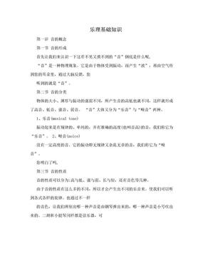 乐理基础知识.doc