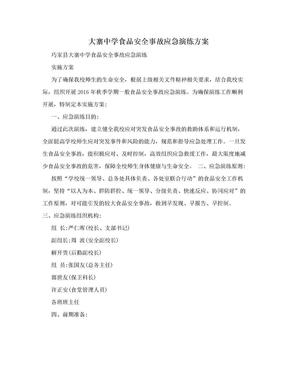 大寨中学食品安全事故应急演练方案.doc