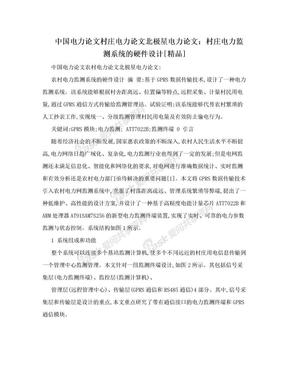 中国电力论文村庄电力论文北极星电力论文:村庄电力监测系统的硬件设计[精品].doc