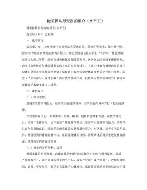 健美操队形变换的组合(水平五).doc