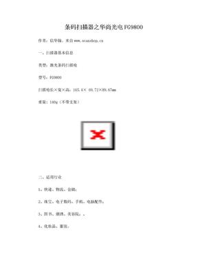 条码扫描器之华尚光电FG9800.doc