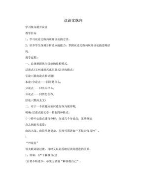 议论文纵向.doc