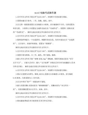 word电脑考试操作题.doc