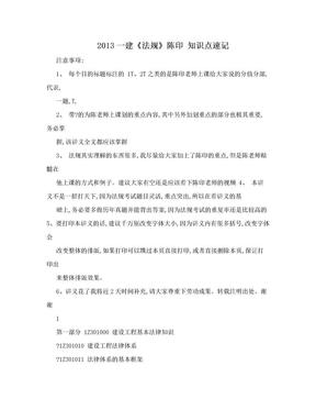 2013一建《法规》陈印 知识点速记.doc