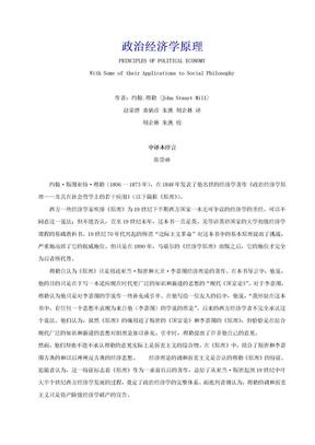 政治经济学原理_-约翰.穆勒.doc