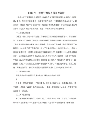2012年一季度行政综合部工作总结.doc