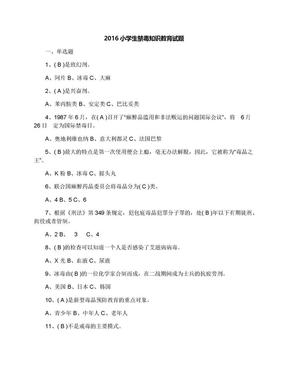 2016小学生禁毒知识教育试题.docx