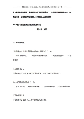 2019会计基础考试题库及答案(全章节).doc