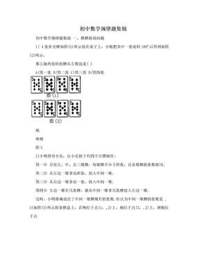 初中数学规律题集锦.doc