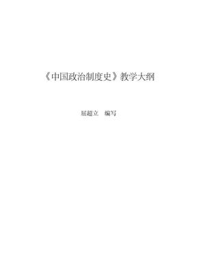 中国政治制度史教学大纲.pdf