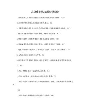 高处作业练习题.doc