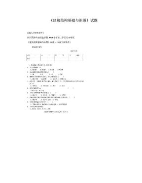 《建筑结构基础与识图》试题.doc