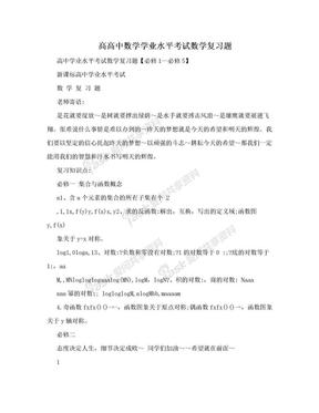 高高中数学学业水平考试数学复习题.doc
