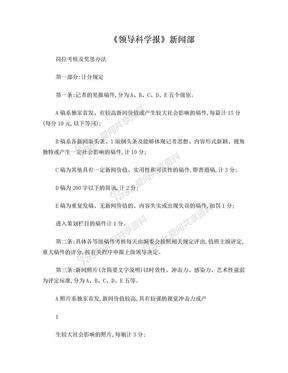 新闻部岗位考核及奖惩办法(1).doc