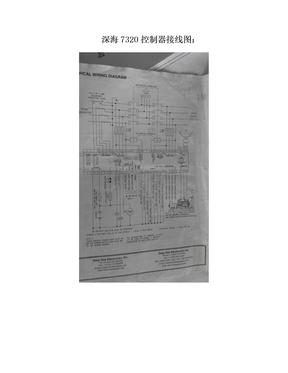 深海7320控制器接线图.doc
