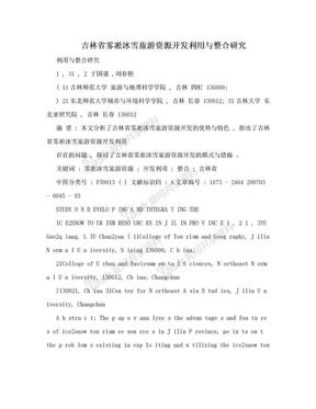 吉林省雾凇冰雪旅游资源开发利用与整合研究.doc