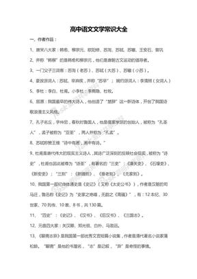 【高考必备资料】高中语文文学常识大全.docx