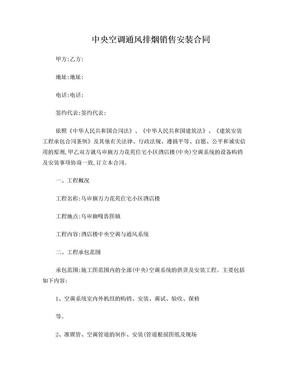 中央空调通风排烟销售安装合同.doc