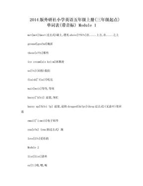 2014版外研社小学英语五年级上册(三年级起点)单词表(带音标)a.doc