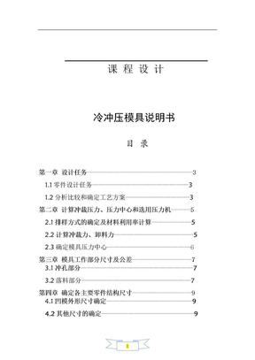 复合模冲压模具设计论文.doc