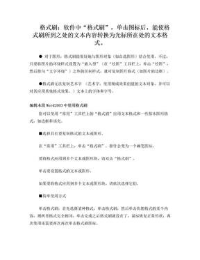 word excel 中的格式刷.doc