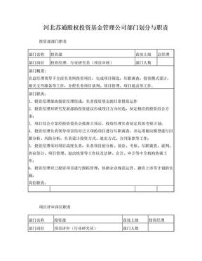 股权投资公司部门划分与职责.doc