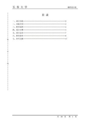 java课程设计职工工资管理系统.doc