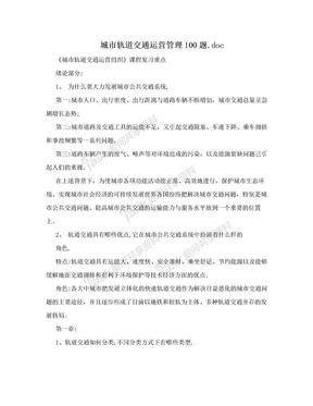 城市轨道交通运营管理100题.doc.doc
