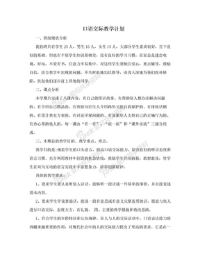 口语交际教学计划.doc