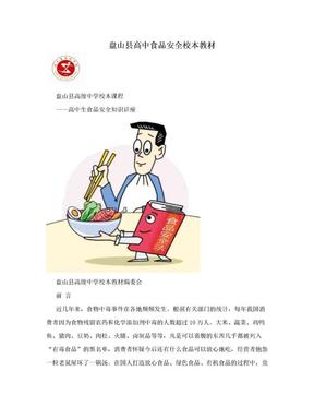 盘山县高中食品安全校本教材.doc
