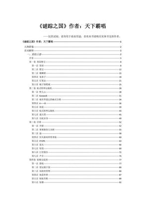 迷踪之国——雾隐占婆.pdf