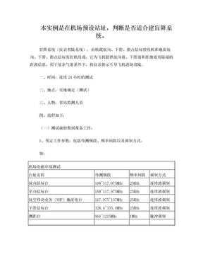 电磁环境测试.doc