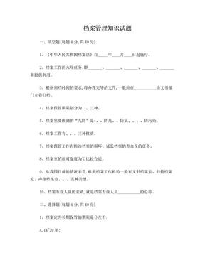 企业内部档案管理培训课程考试测试题(附答案).doc