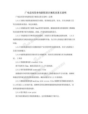 广电总局发布电影院设计规范及条文说明.doc