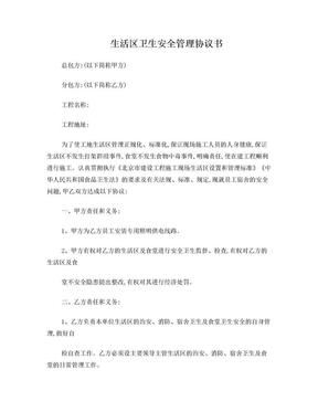 建筑工地生活区卫生安全协议书.doc