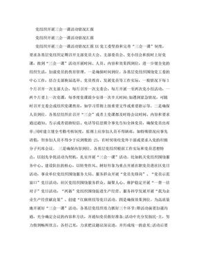 党组织开展三会一课活动情况汇报(范本).doc