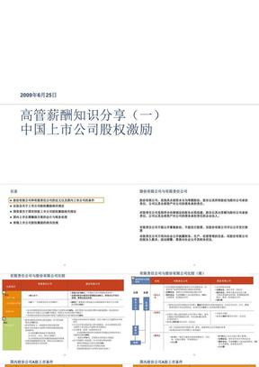 中国上市公司股权激励.ppt