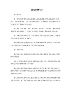 集体合同(一式三份).doc