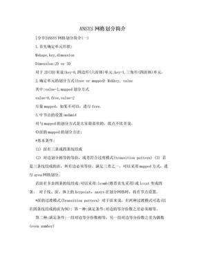 ANSYS网格划分简介.doc