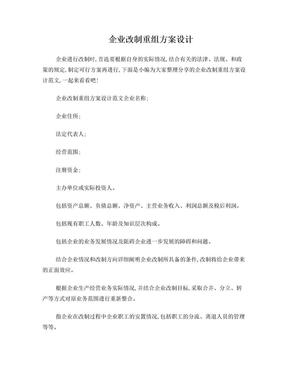 企业改制重组方案设计.doc
