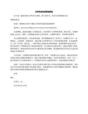 大学毕业生求职自荐信.docx