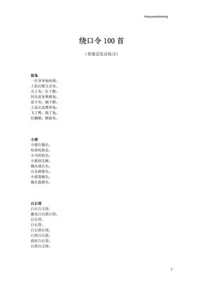 绕口令100首(普通话发音练习).pdf