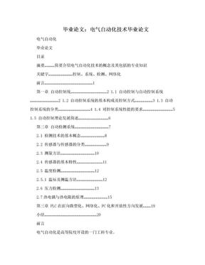 毕业论文:电气自动化技术毕业论文.doc