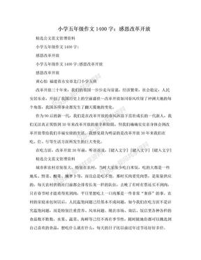 小学五年级作文1400字:感恩改革开放.doc