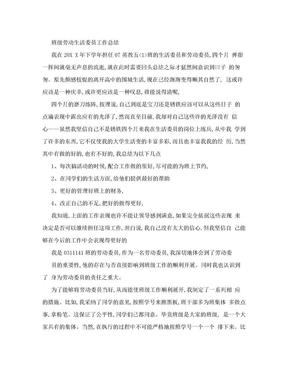 【工作总结】班级劳动生活委员工作总结.doc