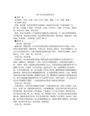 2017高考语文满分作文.doc