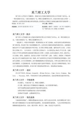 米兰理工大学.doc