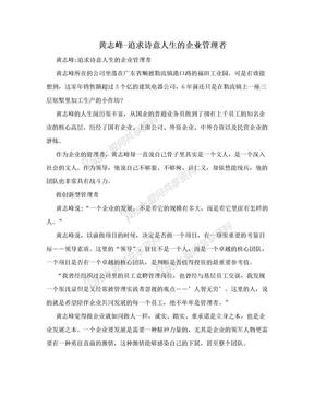 黄志峰-追求诗意人生的企业管理者.doc